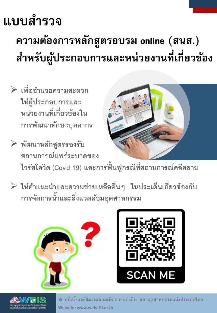 แบบสำรวจความต้องการหลักสูตรอบรม online (สนส.) สำหรับผู้ประกอบการและหน่วยงานที่เกี่ยวข้อง