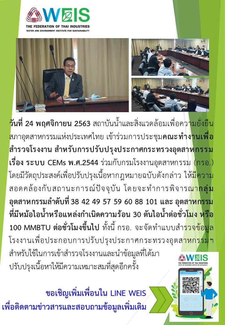 การประชุมคณะทำงานเพื่อสำรวจโรงงาน สำหรับการปรับปรุงประกาศกระทรวงอุตสาหกรรม เรื่อง ระบบ CEMs พ.ศ. 2544