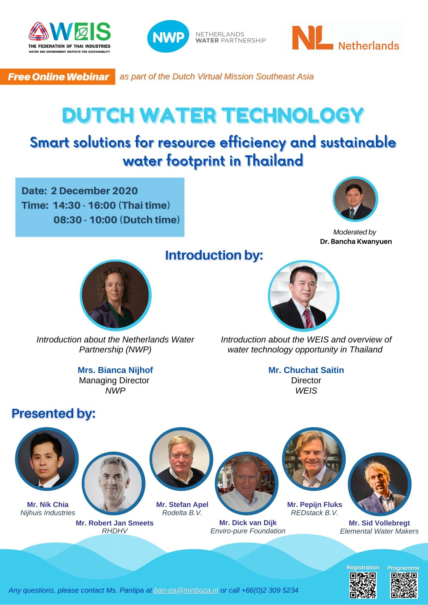เชิญชวนเข้าร่วมกิจกรรมสัมมนาออนไลน์เทคโนโลยีบริหารจัดการน้ำจากประเทศเนเธอร์แลนด์ ในวันที่ 2 ธันวาคม 2563 เวลา 14.30 – 16.00 น.