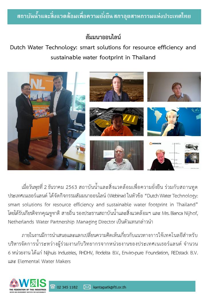 """สัมมนาออนไลน์ """"Dutch Water Technology:  smart solutions for resource efficiency and sustainable water footprint in Thailand"""" วันที่ 2 ธันวาคม 2563"""