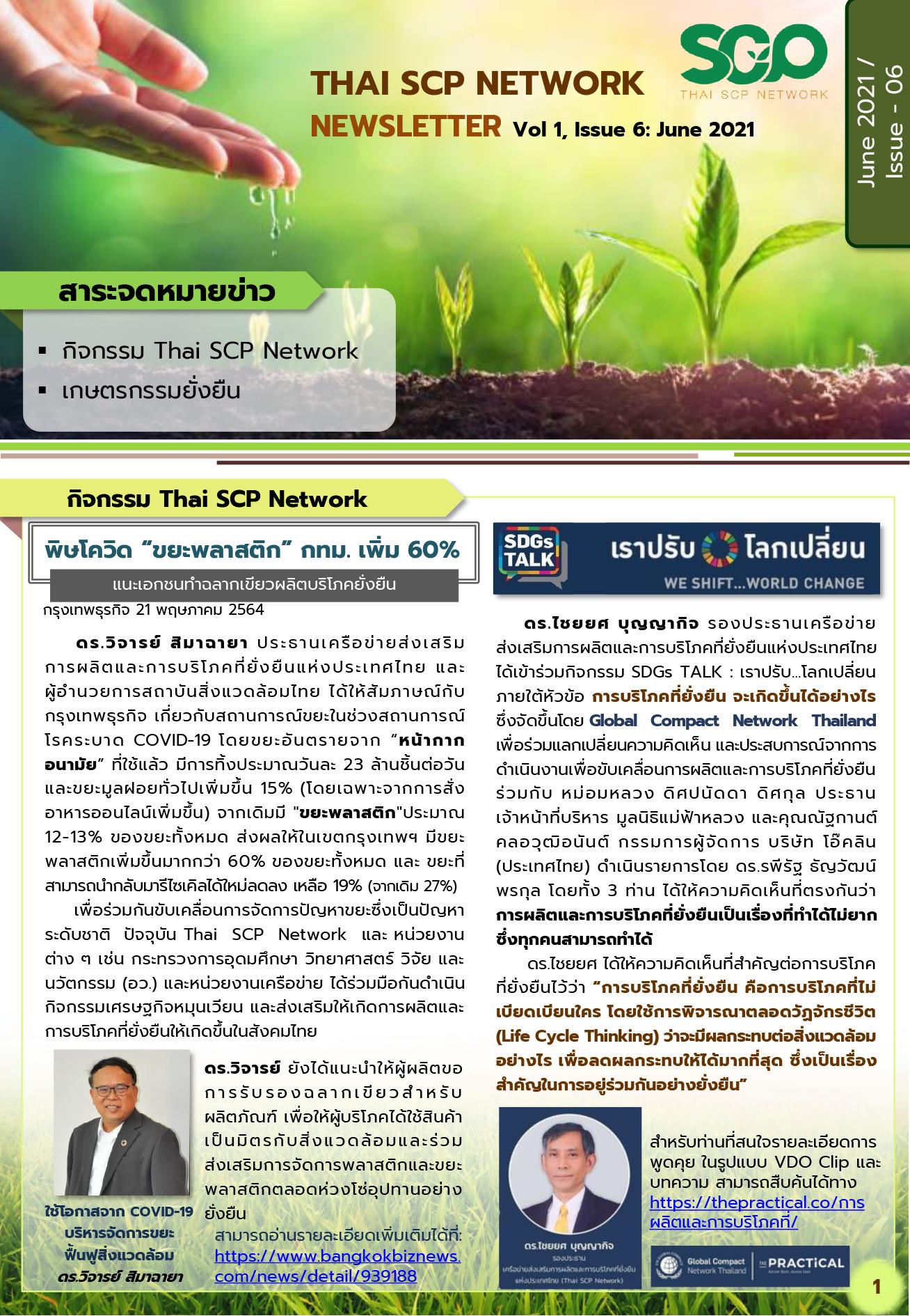 E-NEWSLETTER THAI SCP NETWORK