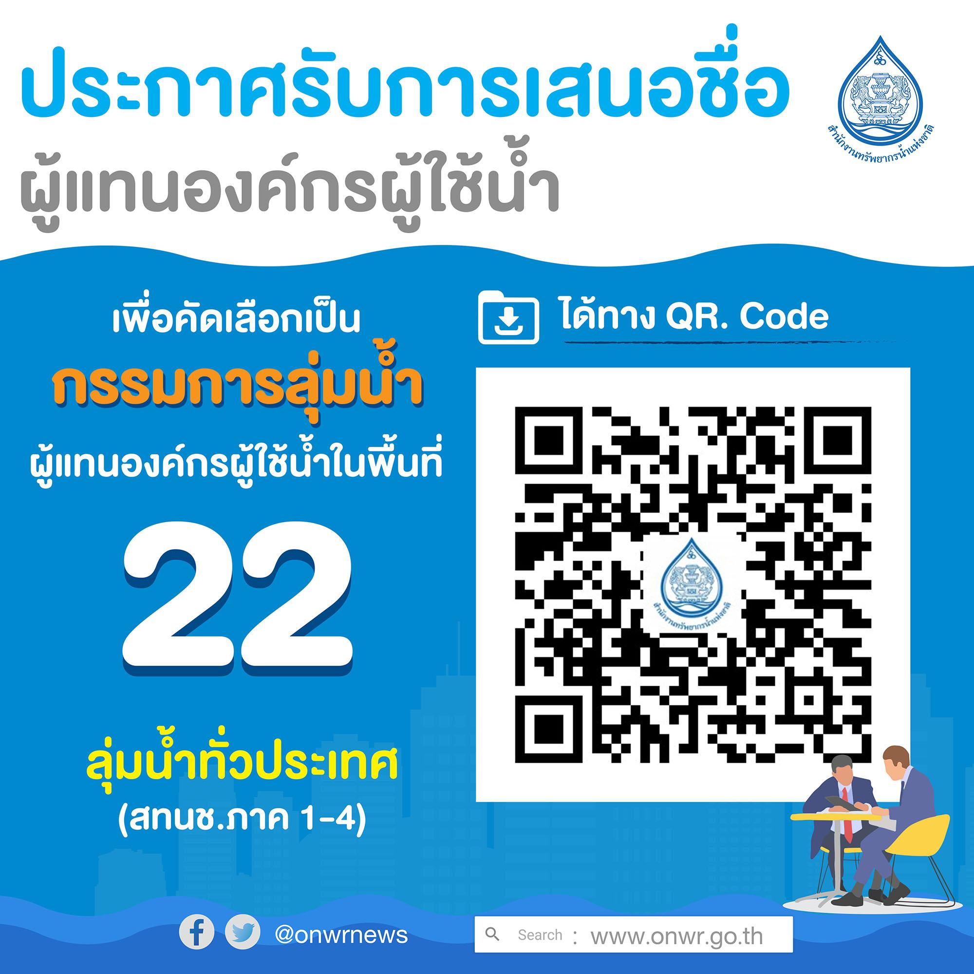 สทนช. เปิดรับเสนอชื่อผู้แทนองค์กรผู้ใช้น้ำเข้าสู่กระบวนการคัดเลือกกรรมการลุ่มน้ำตั้งแต่วันที่ 1- 31 กรกฎาคมนี้