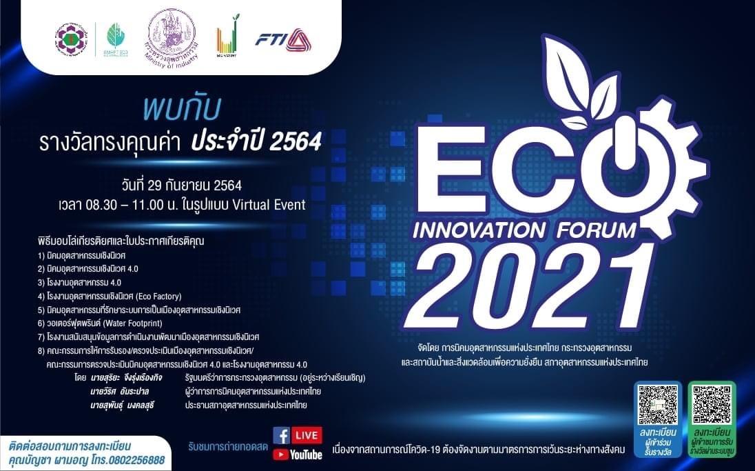 งานมอบรางวัลในรูปแบบใหม่ Virtual Event ในงาน Eco Innovation Forum 2021 ในวันพุธที่ 29 กันยายนนี้