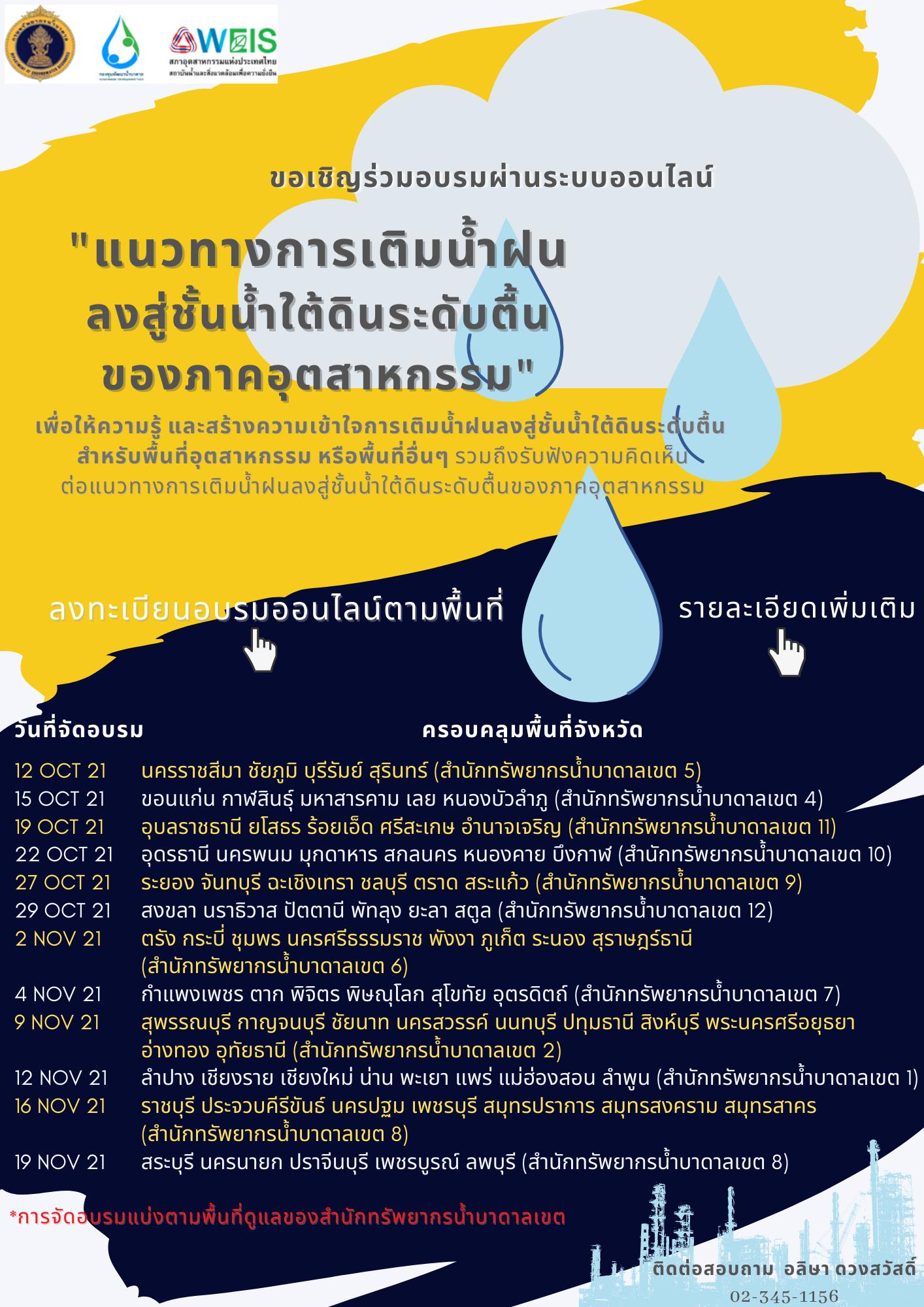 """ขอเชิญท่านเข้าร่วมงานอบรมให้ความรู้ (ออนไลน์) ในหัวข้อ """"แนวทางการเติมน้ำฝนลงสู่ชั้นน้ำใต้ดินระดับตื้นของภาคอุตสาหกรรม"""" ผ่านระบบออนไลน์ โดยไม่มีค่าใช้จ่าย"""