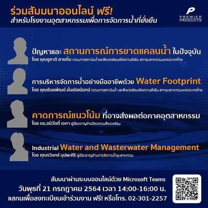 """ขอเชิญรับฟังการสัมมนาออนไลน์ Water Footprint """"การจัดการน้ำในโรงงาน"""" จัดโดยบริษัท Premier Products ในวัน พุธที่ 21 กรกฎาคม 2564 เวลา 14.00 – 16.00 น. (งานสัมมนาไม่มีค่าใช้จ่าย)"""