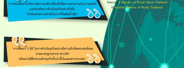 """""""หลักสูตรการประเมินผลกระทบทางสังคม"""" (Social Impact Assessment (SIA) Introduction)"""